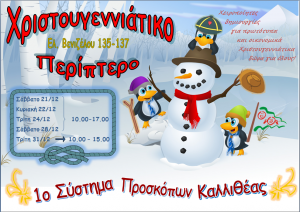 Αφίσα Περιπτέρου Χριστούγεννα 2013