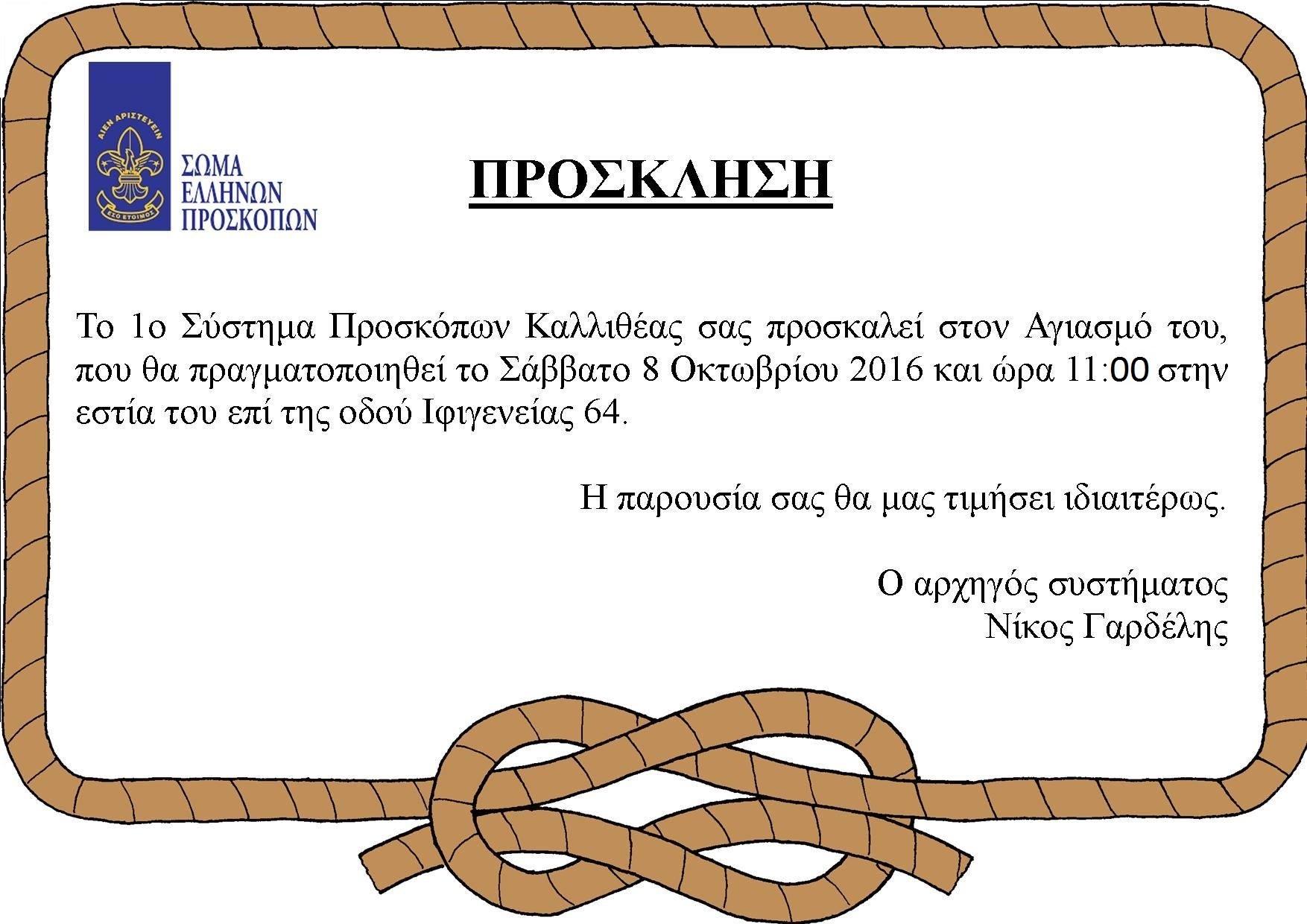 prosklisi-gia-goneis_agiasmos-2016